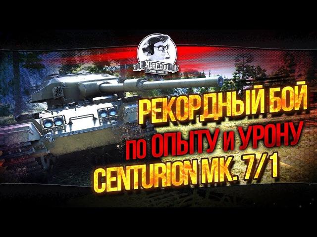 ✮Рекордный бой по опыту и урону - Centurion Mk. 7/1!✮