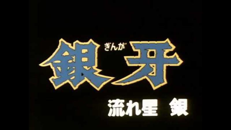 Легенда о Серебряном клыке : Падающая звезда Гин 8 серия (Озвучено: Sad_Kit)
