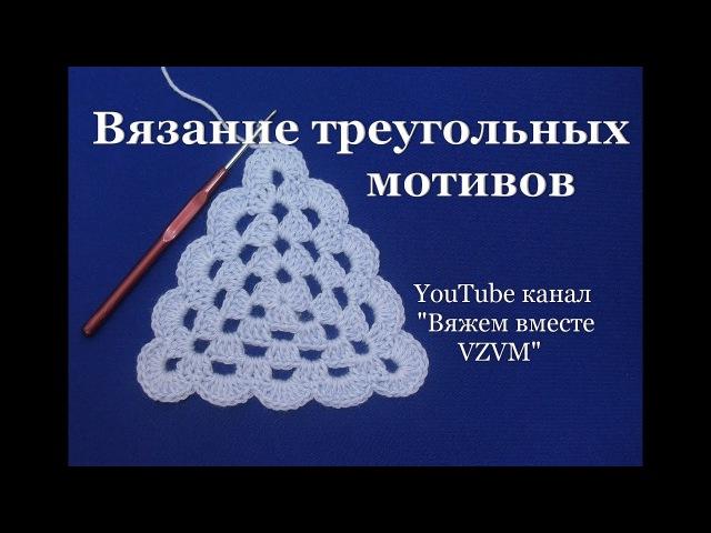 Вязание треугольных мотивов Урок 48 Crochet triangular motifs