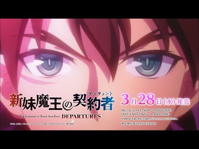 「新妹魔王の契約者 DEPARTURES」Blu-rayDVD 販促CM