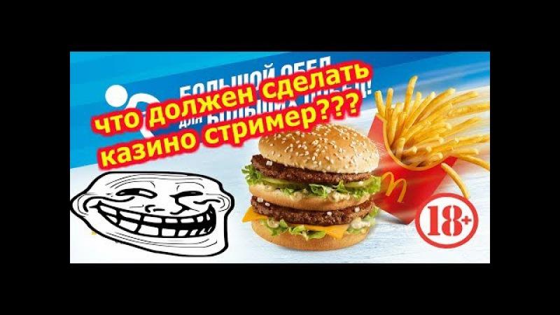 пародия на рекламу макдоналдс что должен сделать казино стример
