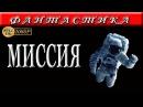 Научная фантастика 2017 МИССИЯ новые фильмы