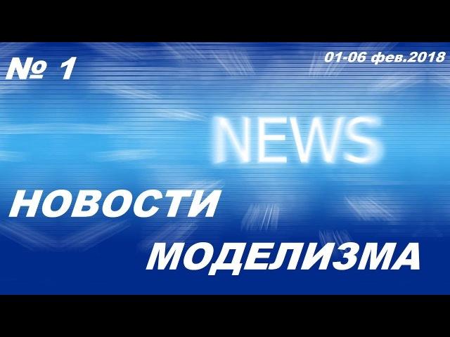 Новости моделизма (01-06 февраля 2018) Model News № 1