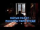 НАҒЫЗ РАХАТ - РАХАТТЫ ТӘРК ЕТУДЕ
