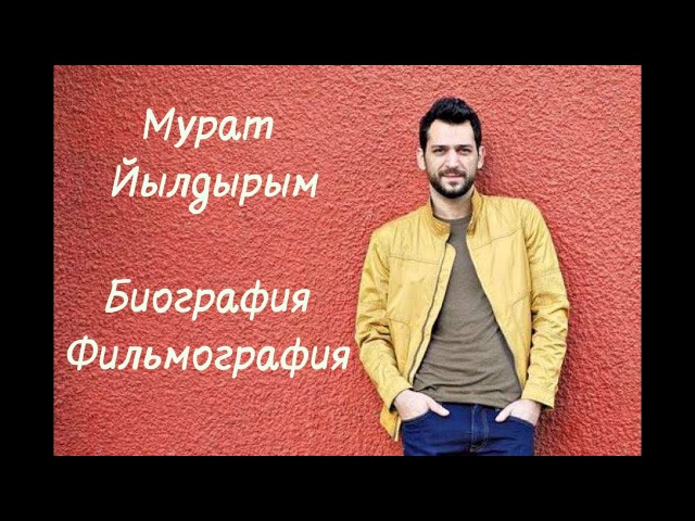 Мурат Йылдырым / Биография / Фильмография