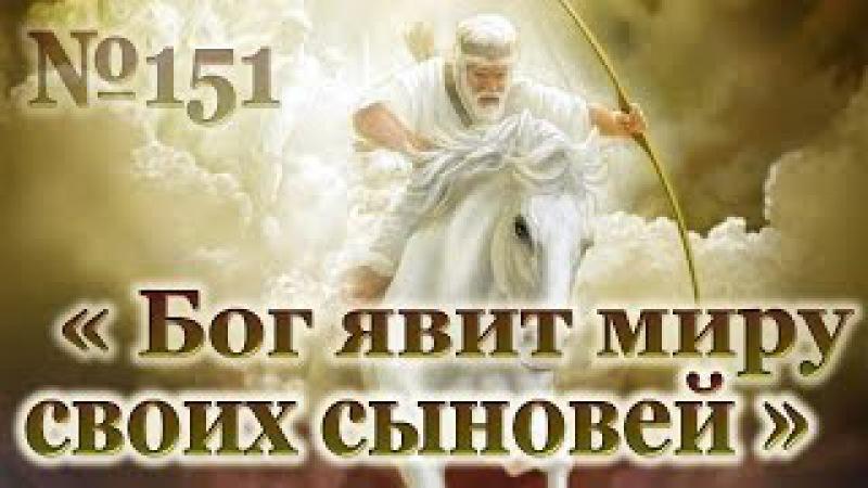 Бог явит миру своих сыновей №151 КАРАОКЕ