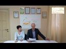 Отзыв Евгения Травушкина и Ольги Макаренко