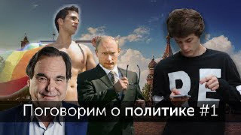 Поговорим о Политике 1 Путин ошибся, в России опять воруют, а геи ликуют