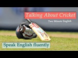 Talking About Cricket - Improve Your Spoken English