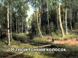 Русское поле - Ян Френкель (Subtitles)
