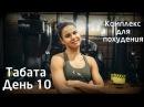 Табата упражнения для похудения День 10