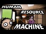 Если есть мозги, то - Human Resource Machine