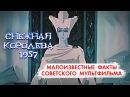 СОВЕТСКАЯ СНЕЖНАЯ КОРОЛЕВА В США и малоизвестные факты мультфильма