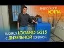 Видеообзор котла Buderus Logano G215