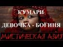 Кумари девочка - богиня Фильм 8-й. Мистическая Азия