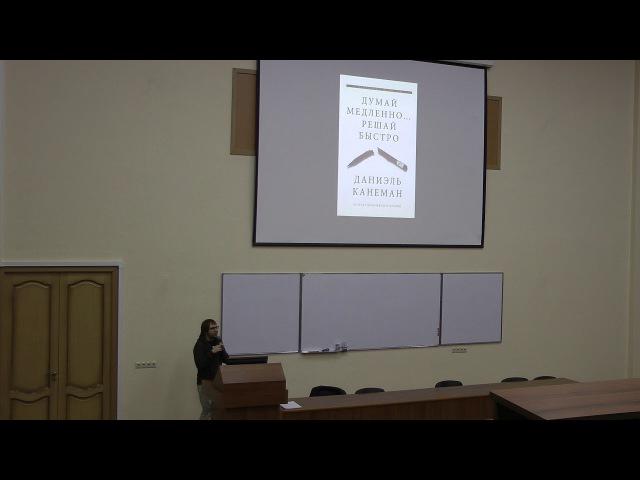 Александр Панчин Ошибки Мышления и Медицинские Заблуждения часть 1.