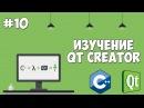 Изучение Qt Creator Урок 10 Создание калькулятора Ввод чисел