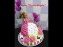 Barbie Cake Decoration /Как сделать торт Кукла БАРБИ своими руками