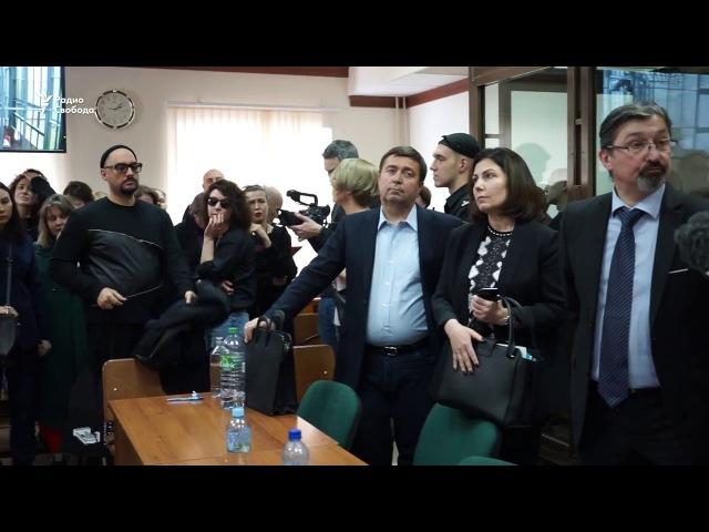 Московский городской суд отклонил жалобу режиссера К. Серебренниковa 21.02.18