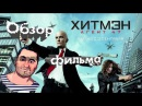 ОБЗОР фильма ХИТМЭН АГЕНТ 47/Hitman Agent 47