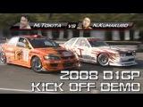 Video Option VOL.168  D1GP Kick Off Demo Match at TAS 2008 Part 2.