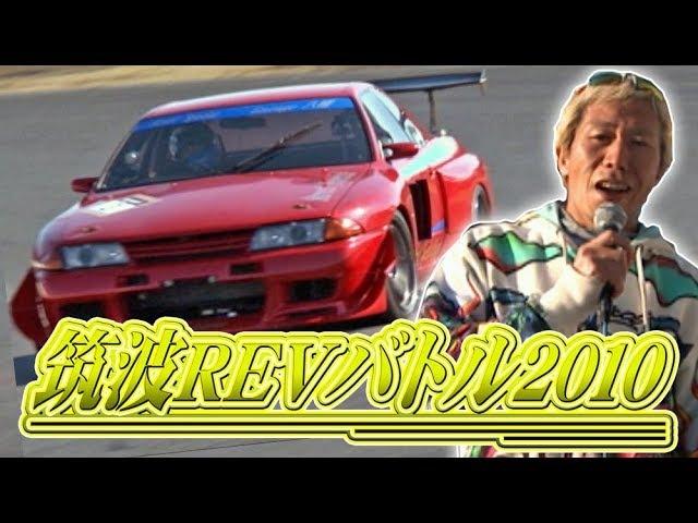 Video Option VOL.103 — Rev Speed Tsukuba Super Battle 2010.