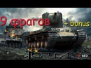 КВ 2 '9 фрагов World of Tanks console