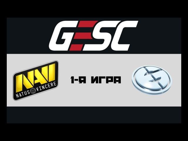 NaVi vs EG 1 (bo3) | GESC, 15.03.18