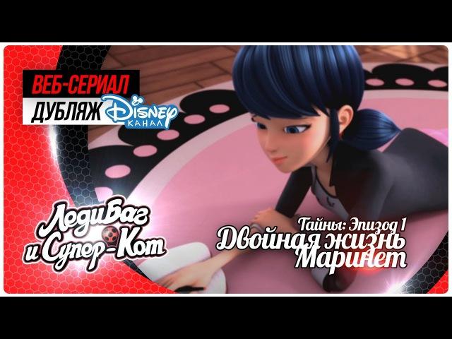 🐞 Леди Баг и Супер-Кот | Тайны: Вебизод 3 — «Двойная жизнь Маринет» (Канал Disney)