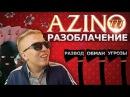 РАЗОБЛАЧЕНИЕ AZINO 777. ТЕМНАЯ СТОРОНА ОНЛАЙН БИЗНЕСА