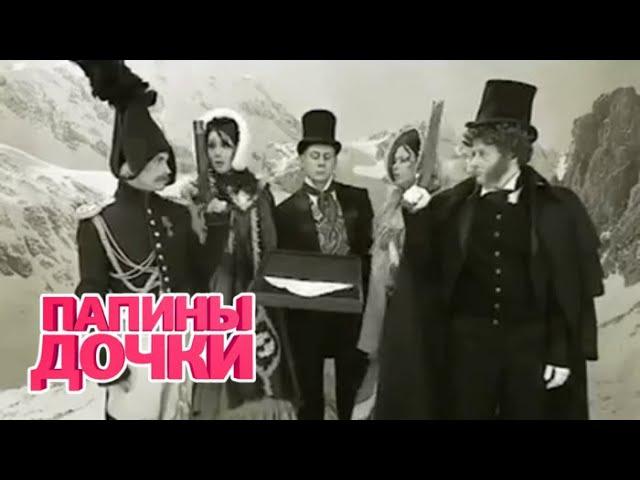 Папины дочки. 301 - 303 серии   Комедийный сериал (ситком) - СТС сериалы