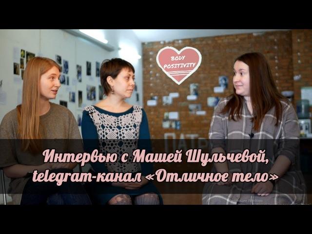Интервью с Машей Шульчевой, авторкой telegram-канала «Отличное тело»   феминисткипоясняют