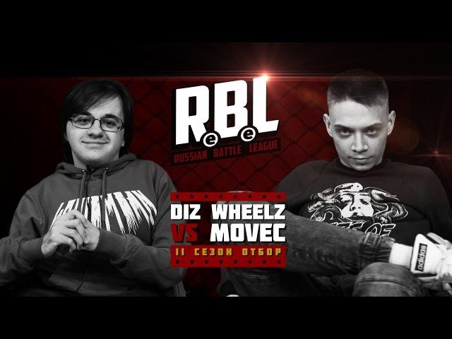 RBL: DIZ WHEELZ VS MOVEC (ОТБОР СЕЗОН 2, RUSSIAN BATTLE LEAGUE)