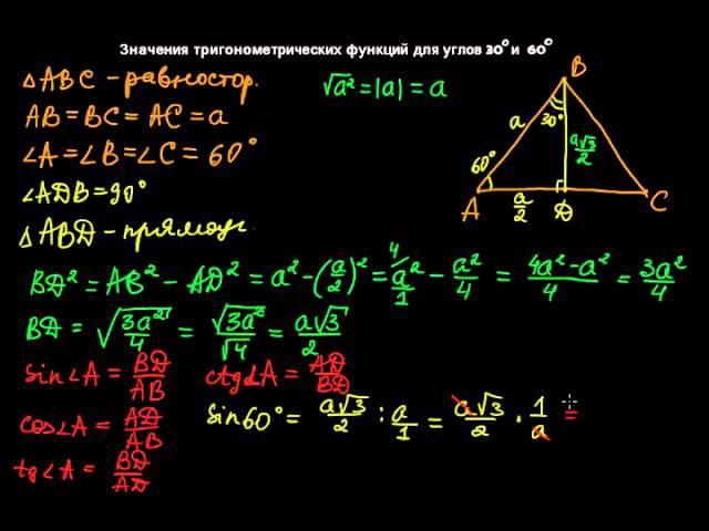 §137 Значения тригонометрических функций для углов 30 и 60 градусов