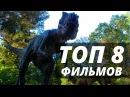 8 Фильмов похожих на Остаться в живых 2004 . Фильмы про динозавров и выживание