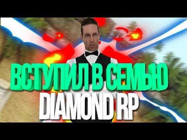 ВСТУПИЛ В СЕМЬЮ | 26 DIAMOND RP Radiant