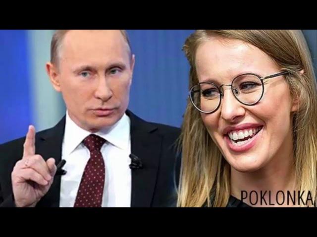 Путин УНИЗИЛ Ксению Собчак! Весь зал взорвался от смеха