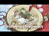 DIY: Быстрая Новогодняя ОТКРЫТКА своими руками Скрапбукинг Мастер класс / New Year cards...
