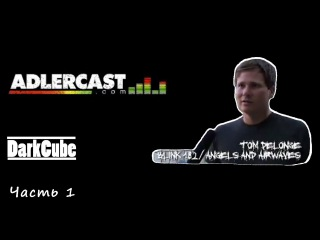 Adlercast - Том Делонг - Часть 1 (Russian)