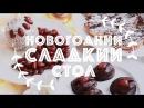 Новогодние сладости Рецепт яблок в карамели шоколадных конфет и запеченных о