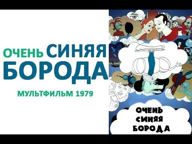 Очень синяя борода, мультфильм по мотивам Синяя борода Шарля Перро