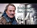 Владимир Быстряков Александр Мединский Культурное поле СССР