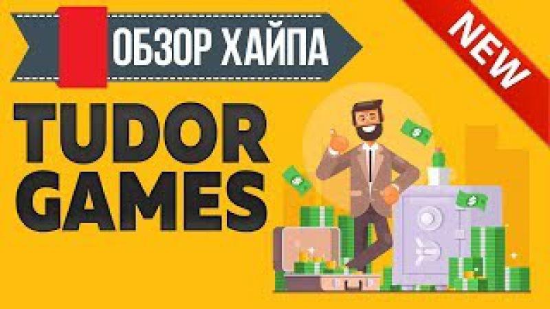 ОБЗОР TUDOR-GAMES ORG - НОВЫЙ ХАЙП С БОЛЬШИМИ ВОЗМОЖНОСТЯМИ