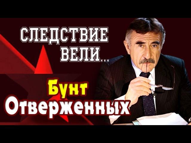 Следствие вели с Леонидом Каневским Бунт отверженных (выпуск №7) от 17.03.2006