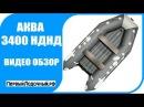 АКВА 3400 НДНД. Первый обзор новинки от Уфимской компании Мастер лодок