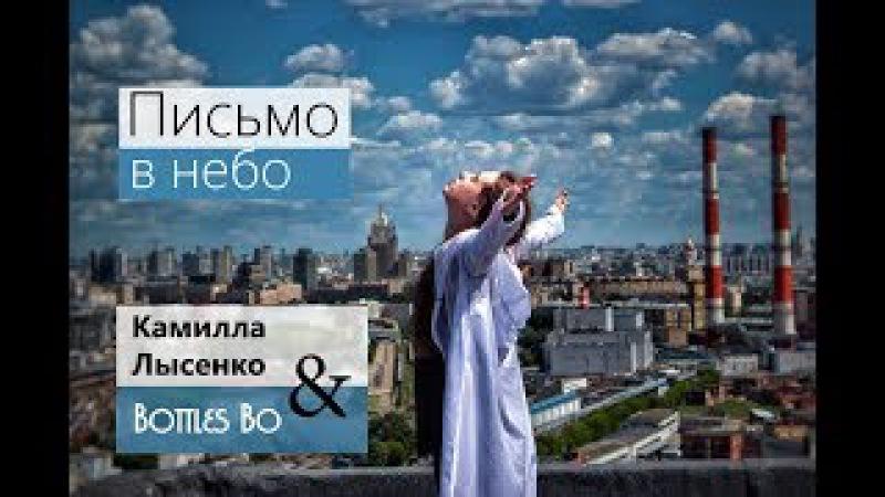 Премьера клипа! Камилла Лысенко Bottles Bo - Письмо в небо