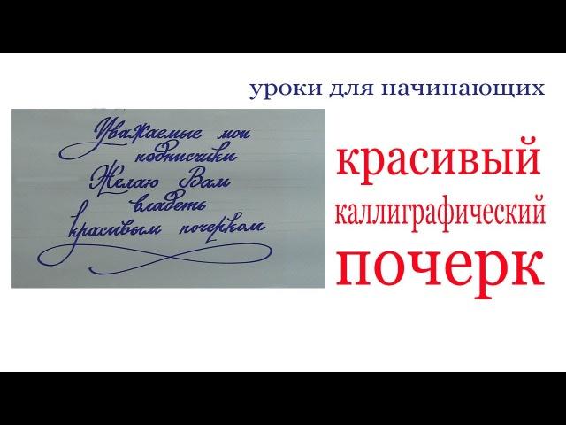 Красивый каллиграфический почерк.Nice copybook hand