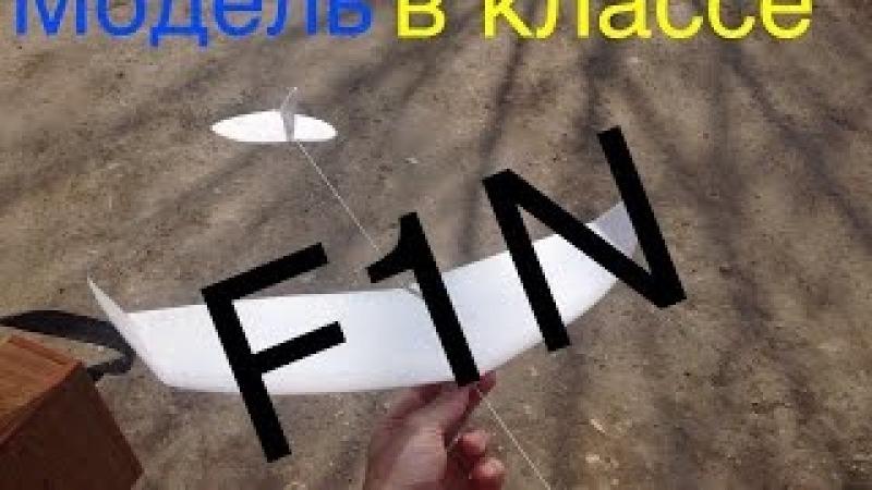Строим простой самолет в классе F1N