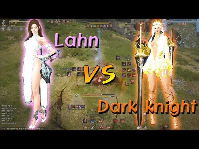 검은사막(BDO) 란 vs 다크나이트 (Lahn vs Dark Knight PvP)