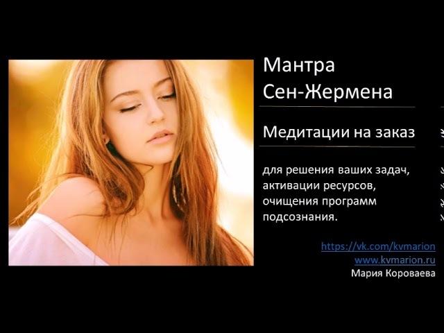 Мантра Сен-Жермена (Музыка Robert Haig Coxon)